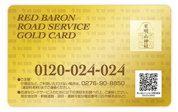 レッドバロンロードサービスゴールドカード