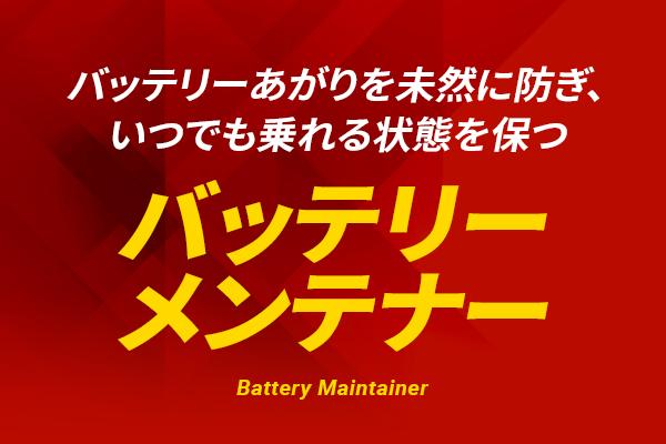 バッテリーあがりを未然に防ぎ、いつでも乗れる状態を保つバッテリーメンテナー