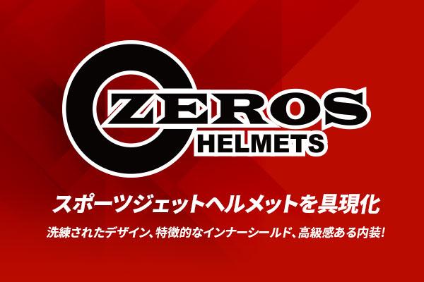 スポーツジェットヘルメットを具現化!洗練されたデザイン、特徴的なインナーシールド、高級感ある内装!