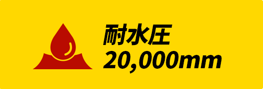 耐水圧20,000mm