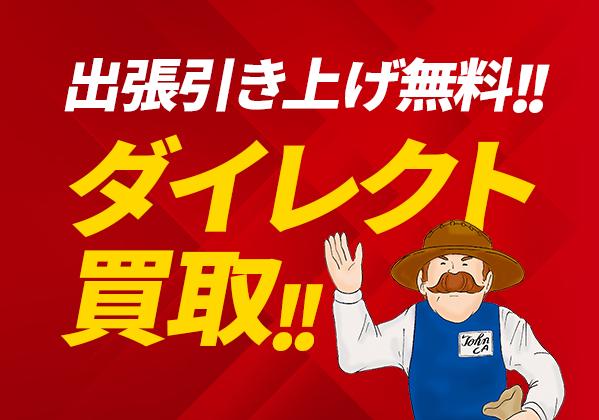 出張引き上げ無料!!ダイレクト買取!!