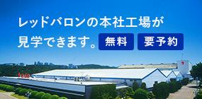 レッドバロンの本社工場が見学できます。