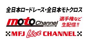 全日本ロードレース・全日本モトクロスMFJライブチャンネル
