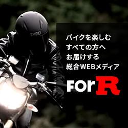 ForR – レッドバロンからすべてのライダーへ